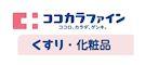 ロゴ:cocokara