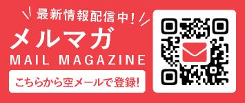 バナー:メールマガジン登録はこちら!