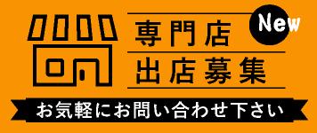 バナー:専門店出店募集