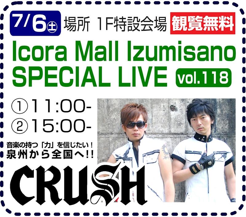画像:Icora Mall Izumisano SPECIAL LIVE vol.11801