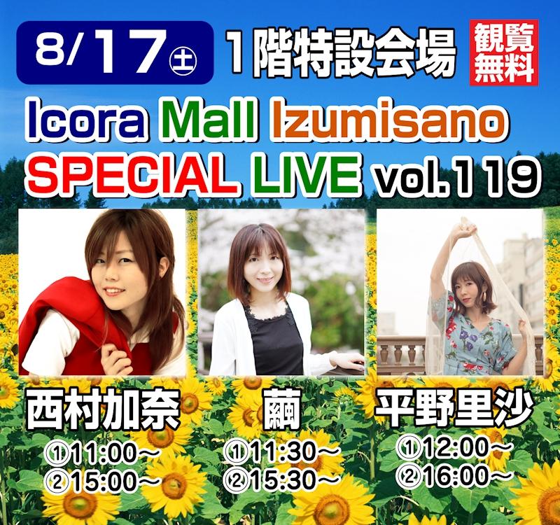 画像:Icora Mall Izumisano SPECIAL LIVE vol.11901