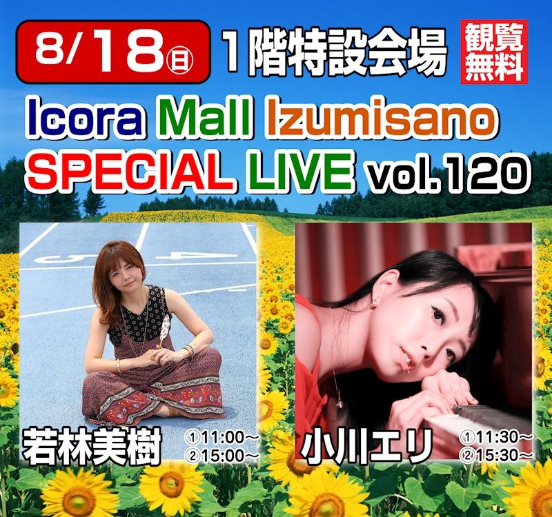 画像:Icora Mall Izumisano SPECIAL LIVE vol.12001
