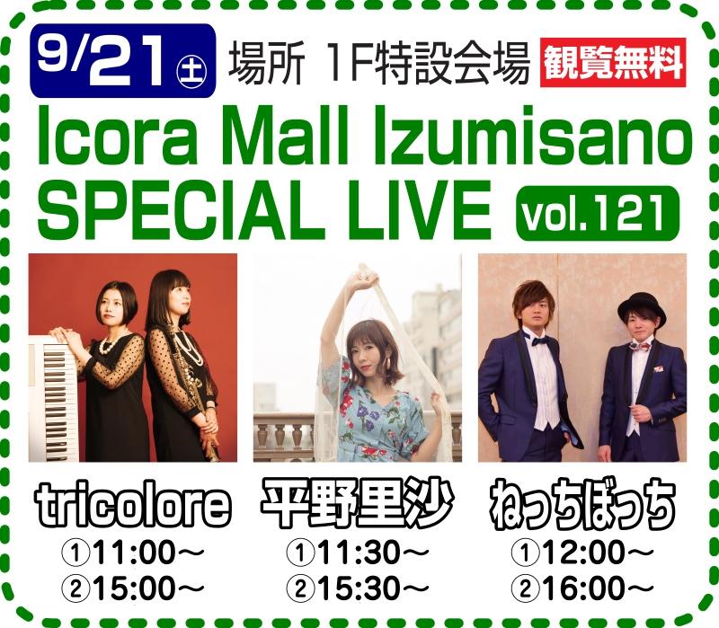 画像:Icora Mall Izumisano SPECIAL LIVE vol.12101