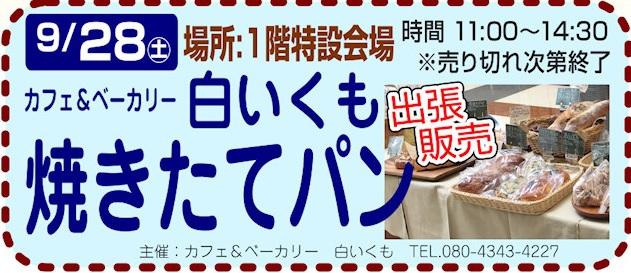 画像:カフェ&ベーカリー白いくも焼きたてパン出張販売01