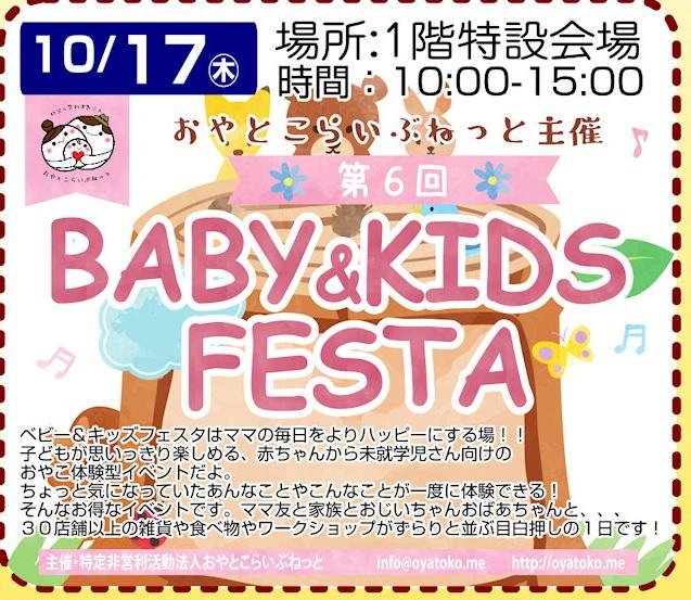 画像:BABY & KIDS FESTA01