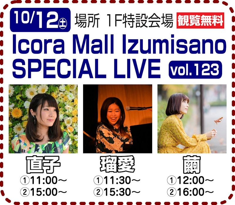 画像:Icora Mall Izumisano SPECIAL LIVE vol.12301