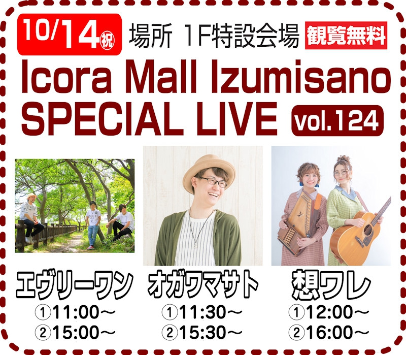 画像:Icora Mall Izumisano SPECIAL LIVE vol.12401