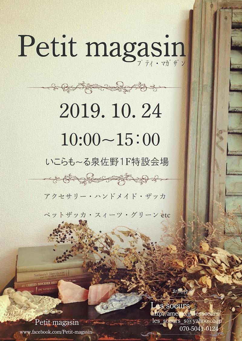 画像:Petit magasin プティ・マガザン01