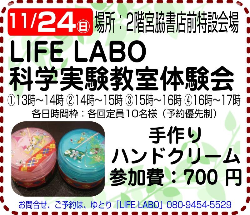 画像:LIFE LABO 生きる力になる体験型学習教室01