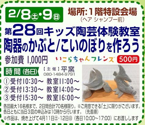 画像:第28回キッズ陶芸体験教室01