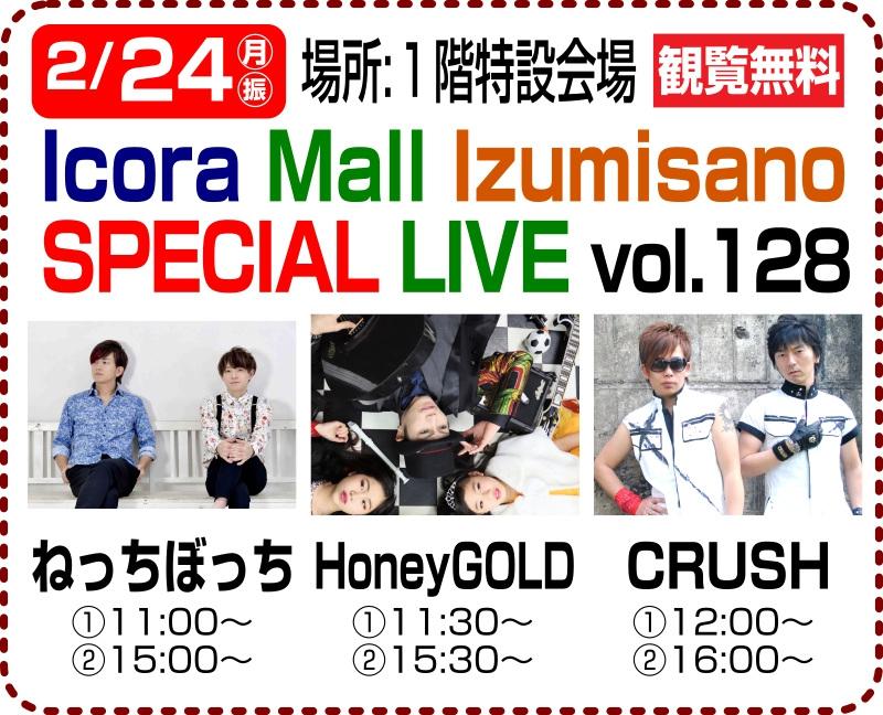 画像:Icora Mall Izumisano SPECIAL LIVE vol.12801