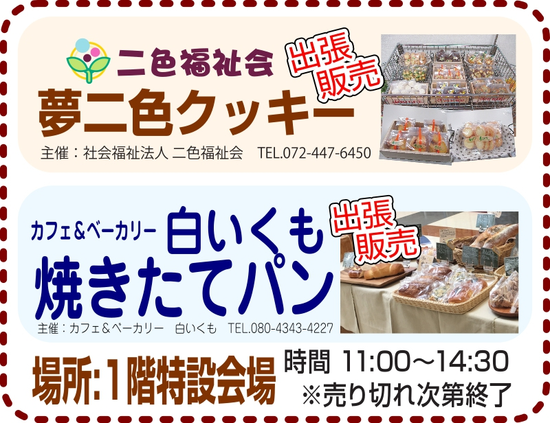 画像:夢二色クッキー・白いくも焼きたてパン出張販売01