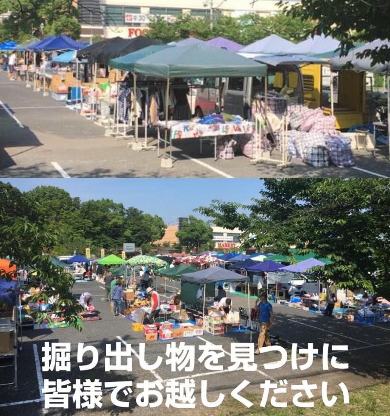 画像:フリーマーケット開催のお知らせ01
