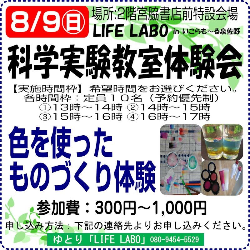 画像:LIFE LABO 科学実験教室 in いこらも~る泉佐野01
