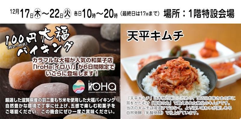 画像: iroha100円大福&天平キムチ販売催事01