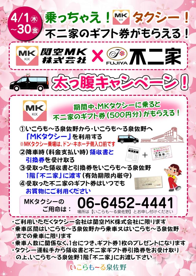 画像:MKタクシーに乗ると、不二家のギフト券がもらえる!01