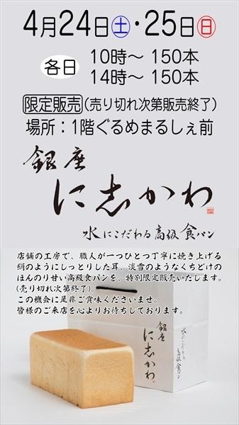 画像:銀座 に志かわ 数量限定販売01