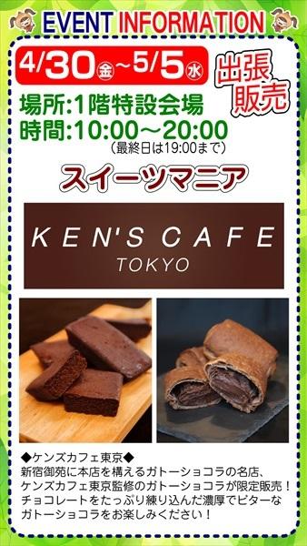 画像:Sweets Mania <KEN'S CAFE TOKYO>01