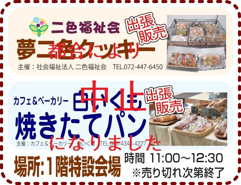 画像:夢二色クッキー・白いくも焼きたてパン出張販売【中止】01