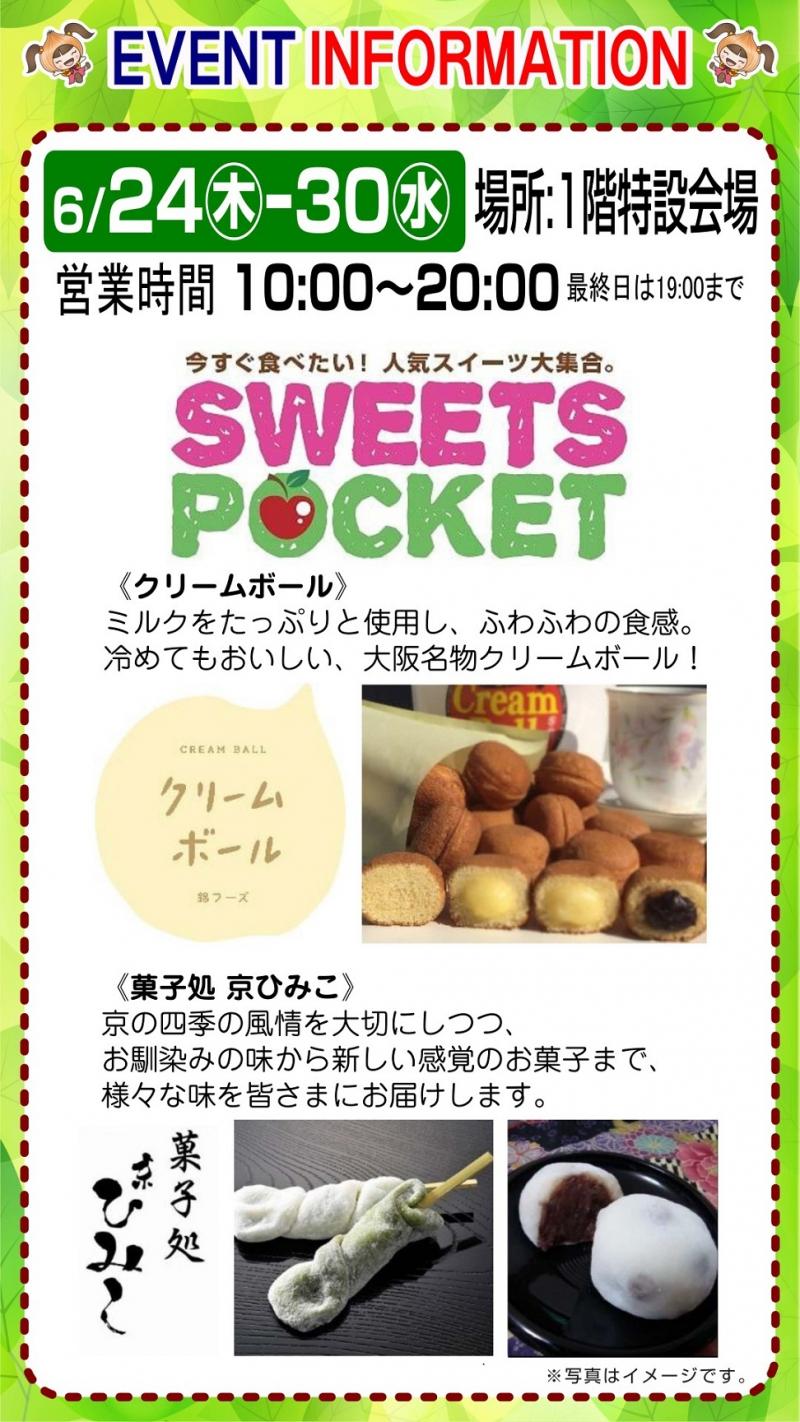 画像:SWEET POCKET01