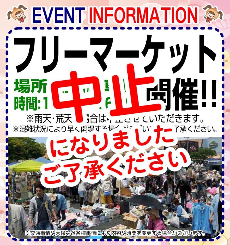 画像:6月20日(日)フリーマーケット【開催中止】のお知らせ01