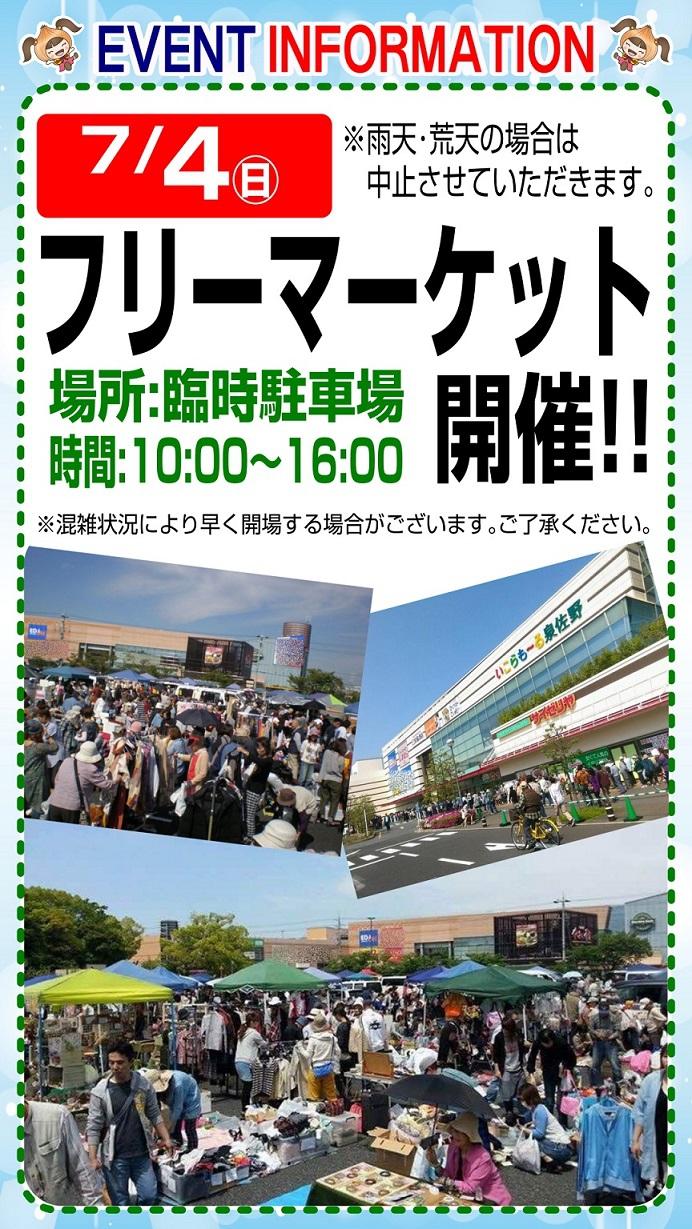 画像:7月4日(日)フリーマーケット開催のお知らせ01