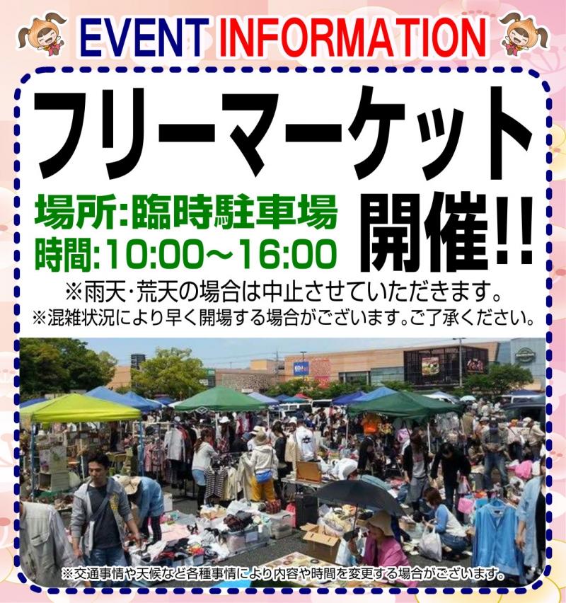 画像:10月3日(日)フリーマーケットのお知らせ01