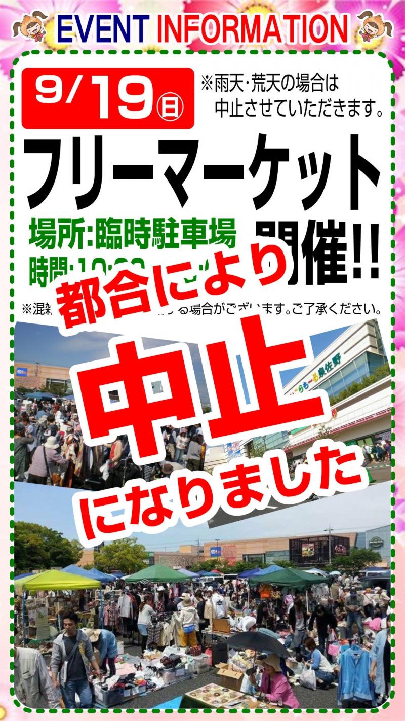 画像:9月19日(日)フリーマーケット【中止のお知らせ】01