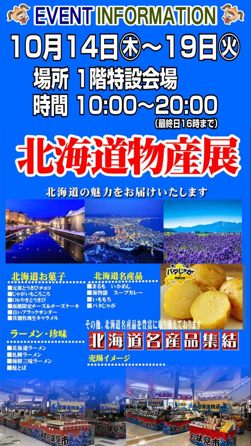画像:北海道物産展01