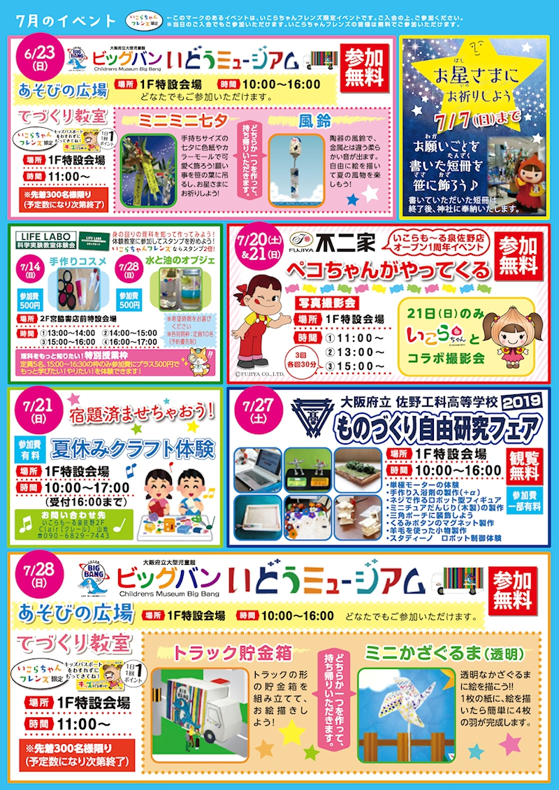 画像:7月いこらちゃんフレンズニュース(イベント情報)01
