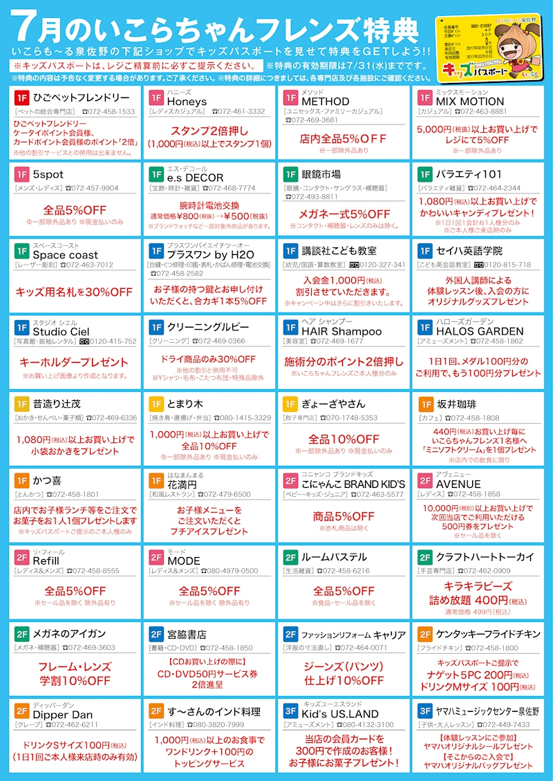 画像:7月いこらちゃんフレンズニュース(モール内外提携先特典情報)01
