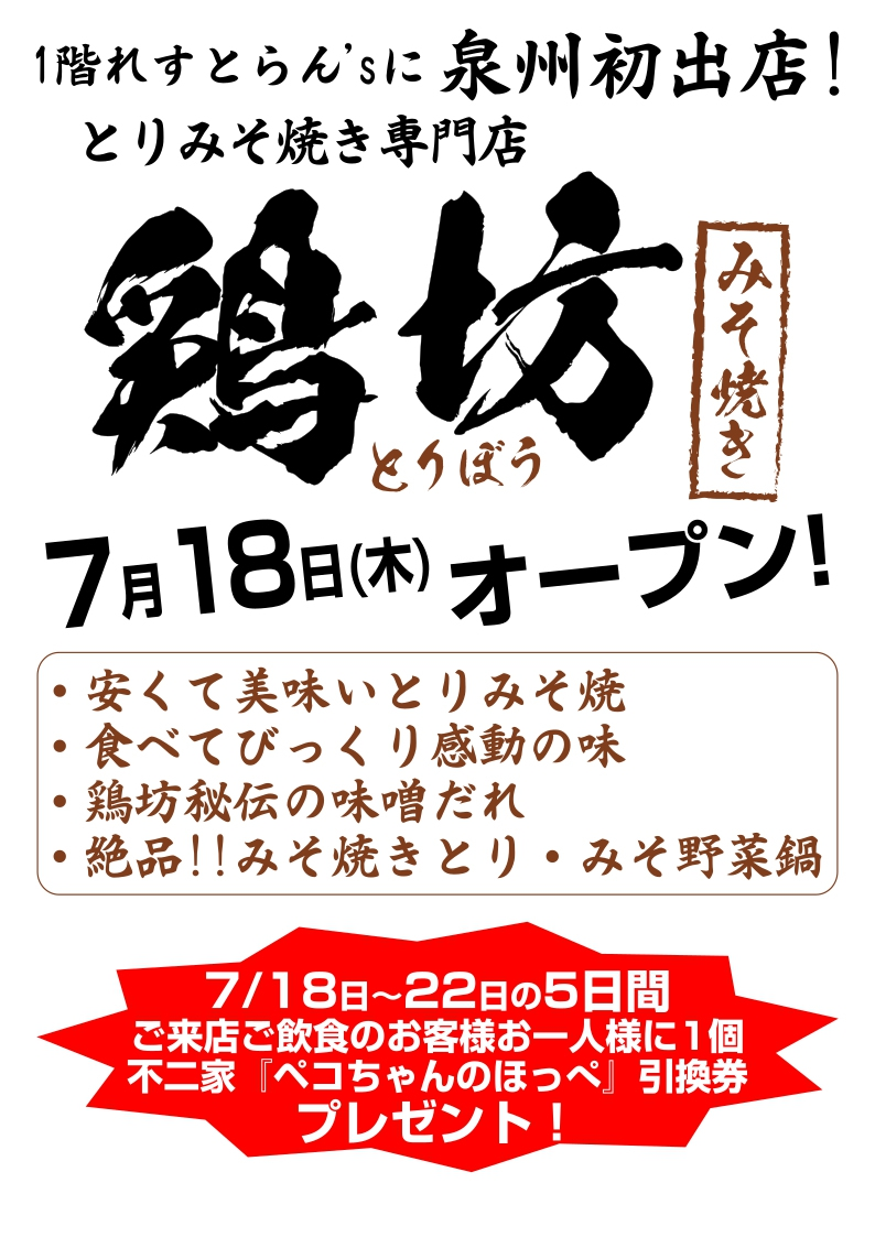 画像:7月18日 とりみそ焼き専門店『鶏坊』オープン01