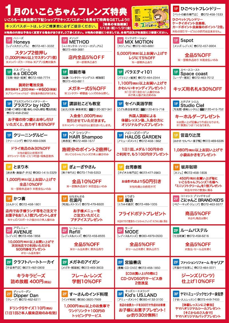 画像:1月いこらちゃんフレンズニュース(モール内外提携先特典情報)01