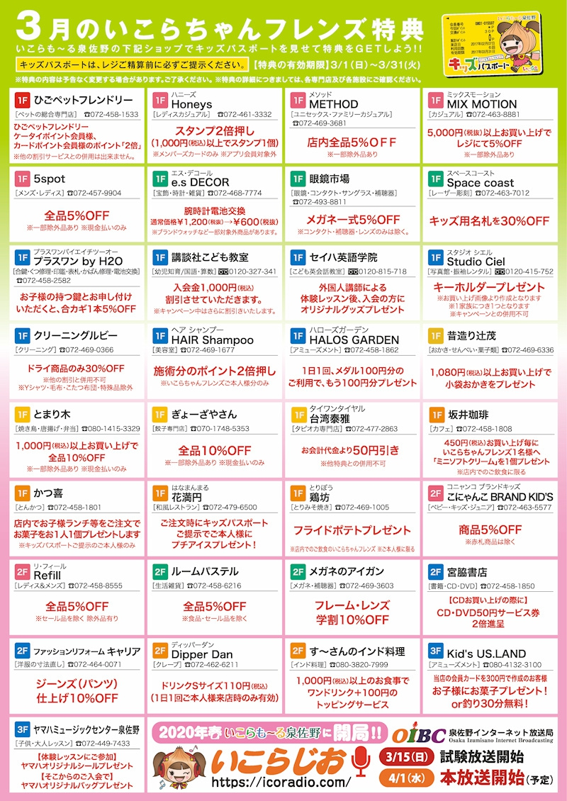 画像:3月いこらちゃんフレンズニュース(モール内外提携先特典情報)01