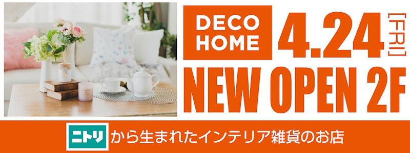 画像:DECO HOME 4月24日 OPEN!!01