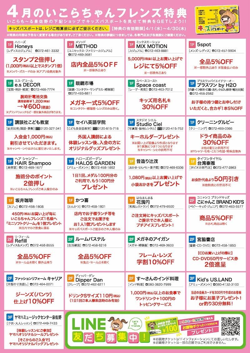 画像:4月いこらちゃんフレンズニュース特典情報(モール内外提携先)01