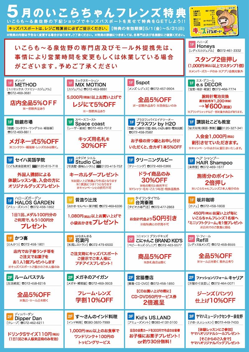 画像:5月いこらちゃんフレンズニュース(モール内外提携先特典情報)01