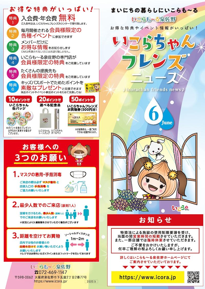 画像:6月いこらちゃんフレンズニュース(イベント情報)01