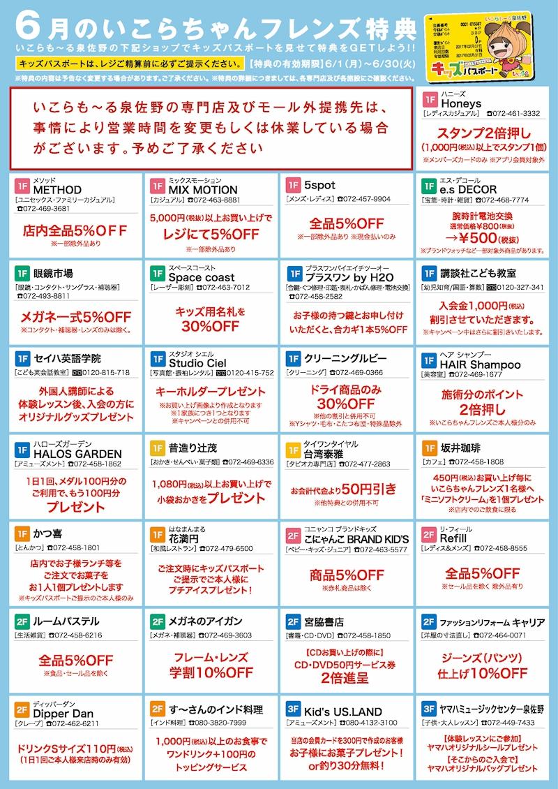 画像:6月いこらちゃんフレンズニュース特典情報(モール内外提携先)01