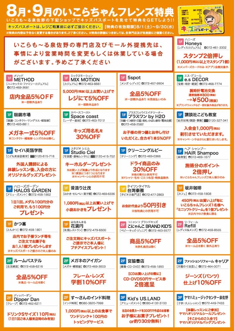 画像:8月・9月合併号いこらちゃんフレンズニュース特典情報(モール内外提携先)01