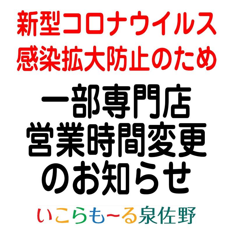 画像:営業時間変更のお知らせ(一部専門店)01