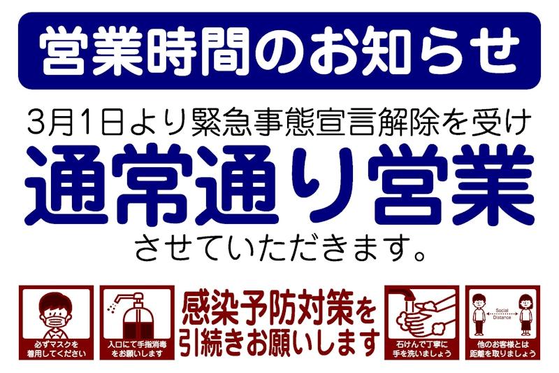 画像:営業時間のお知らせ(通常営業)01