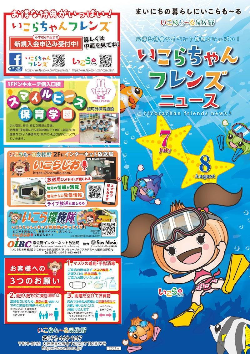 画像:7月・8月合併号いこらちゃんフレンズニュース01