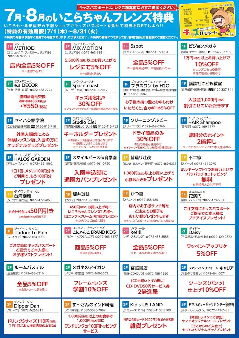 画像:7月・8月いこらちゃんフレンズニュース(モール内外提携先特典情報)01