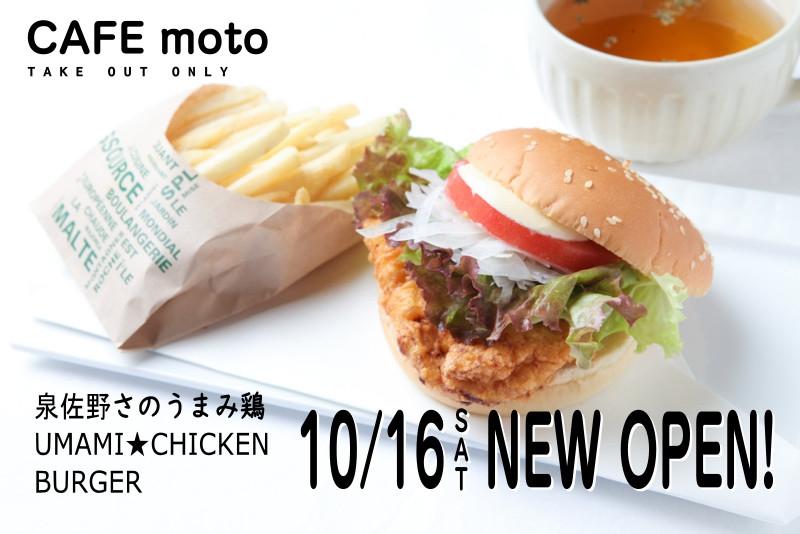 画像:CAFE moto 2021年10月16日リニューアルオープン01
